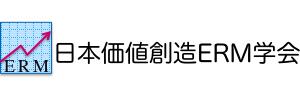 日本価値創造ERM学会